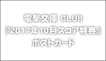 電撃文庫 CLUB『2017年10月スコア特典』ポストカード