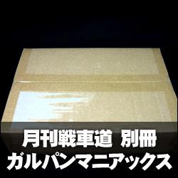BANDAI VISUAL CLUB(バンダイビジュアルクラブ)梱包写真