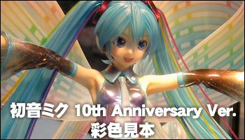 初音ミク 10th Anniversary Ver. 彩色見本