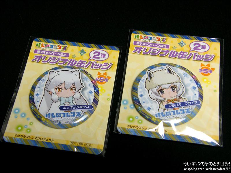けものフレンズ × ファミリーマート クリスマスキャンペーン 缶バッジ第二弾!