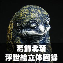 カプセルQミュージアム 葛飾北斎浮世絵立体図録 [海洋堂]