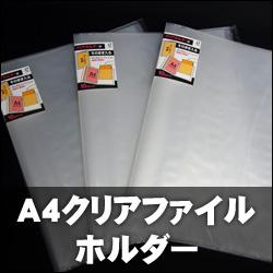 100円!クリアファイルのファイル「クリアファイルホルダー」