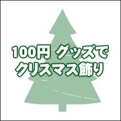 クリスマスなので、100円グッズでクリスマスな飾りを作ってみました。