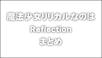 魔法少女リリカルなのは Reflection ショップ別リンクまとめ