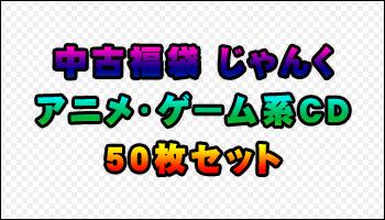 「中古福袋 じゃんく アニメ・ゲーム系CD 50枚セット」  その中身!