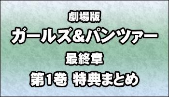 ガールズ&パンツァー最終章 第一話のBD/DVD ショップ特典まとめ