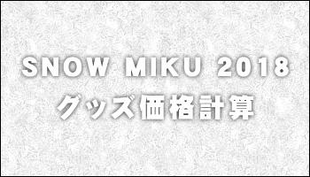 SNOW MIKU 2018 グッズ計算サイト