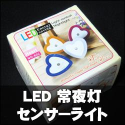 LED 常夜灯 センサーライト を導入してみました。