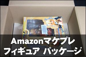 Amazon マーケットプレイス購入 フィギュア 外装パッケージ