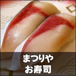 お寿司いただきました!