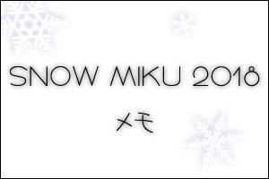 SNOW MIKU 2018 記事などまとめ