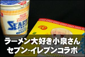 セブン‐イレブン 「ラーメン大好き小泉さん」コラボキャンペーン