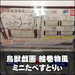 鳥獣戯画 絵巻物風ミニたぺすとりぃ [バンダイ]