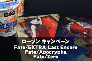 ローソン『Fate/EXTRA Last Encore × Fate/Apocrypha × Fate/Zero』キャンペーン!