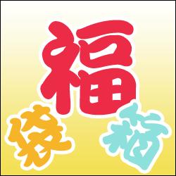 福袋/福箱情報!