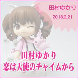 田村ゆかり『恋は天使のチャイムから』特典まとめ