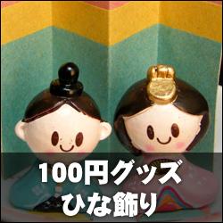 100円グッズ「ひな飾り」を作ってみました。