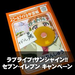 セブン‐イレブン「ラブライブ!サンシャイン!!スクールアイドル学習帳」プレゼントキャンペーン