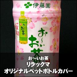 お〜いお茶「リラックマ オリジナルペットボトルカバー」首かけキャンペーン