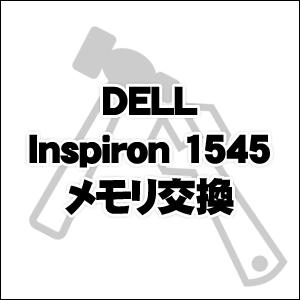 DELL Inspiron 1545 メモリ交換をしました。