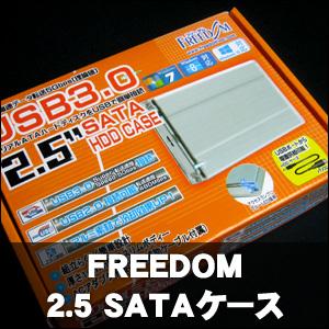 フリーダム SATA 2.5インチ ハードディスクケース FHC-260SV を使ってみた。