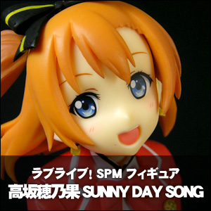 """ラブライブ! スーパープレミアムフィギュア""""高坂穂乃果-SUNNY DAY SONG"""""""