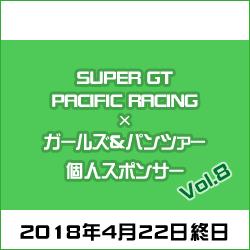 「パシフィック×ガールズ&パンツァー」第8期個人スポンサー募集 スタート!