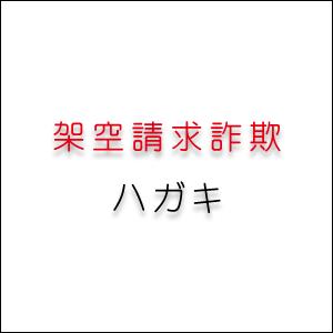 架空請求詐欺 [消費料金に関する訴訟最終告知のお知らせ]