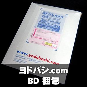 ヨドバシ.com [梱包写真] (BD/DVD Ver.)