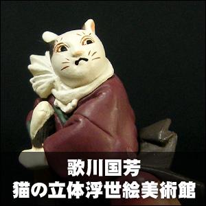 カプセルQミュージアム 歌川国芳 猫の立体浮世絵美術館 [海洋堂]
