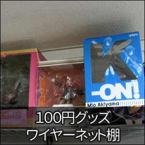 100円グッズのワイヤーネットで棚を作り、フィギュア(パッケージ)を並べてみました。