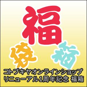 [福袋] 『コトブキヤオンラインショップ リニューアル1周年記念 福箱』その中身!