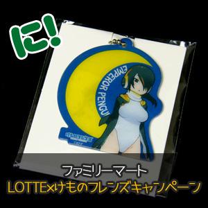 ファミリーマート『LOTTE×けものフレンズキャンペーン』 買ってもらえるキャンペーン第2弾!