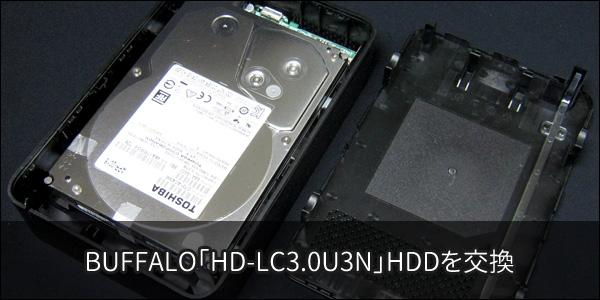 BUFFALO(バッファロー)製外付けUSB HDD「HD-LC3.0U3N」のHDDを交換 / 3TBが見えない対処!