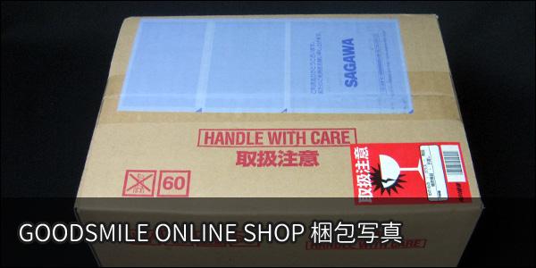 GOODSMILE ONLINE SHOP(グッドスマイル オンラインショップ)[梱包写真]