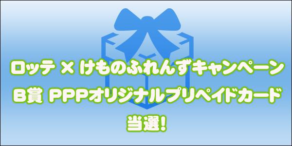 LOTTE×けものフレンズキャンペーン「B賞 PPPオリジナルプリペイドカード」