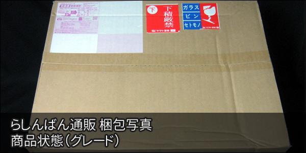 らしんばん通販 [梱包写真] / 商品状態(グレード)
