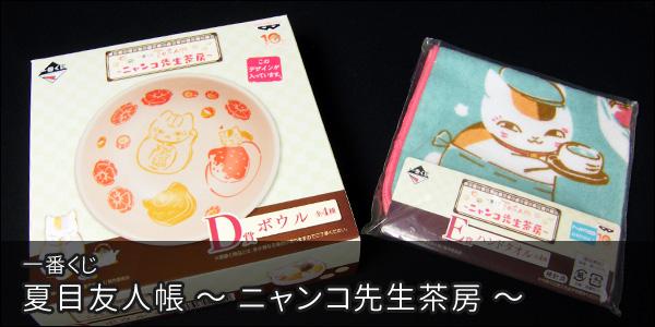 一番くじ 夏目友人帳〜ニャンコ先生茶房〜
