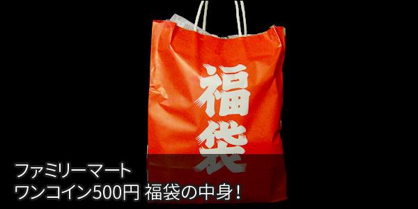 ファミリーマート 500円福袋