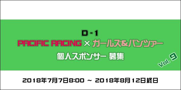 「PACIFIC×ガールズ&パンツァー第9期個人スポンサーコース」募集開始!
