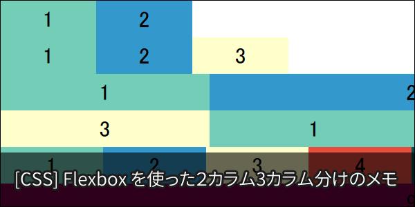 [CSS] Flexbox を使った2カラム3カラム分けのメモ