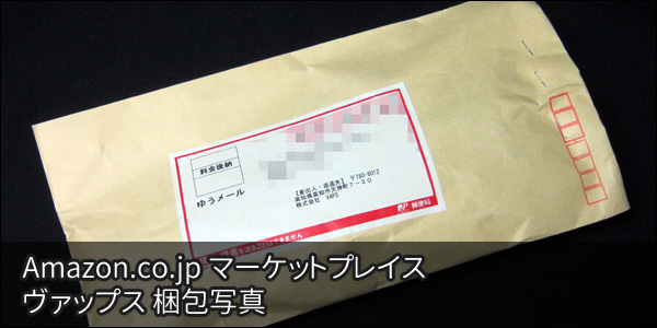 Amazon.co.jp マーケットプレイス ヴァップス [梱包写真]