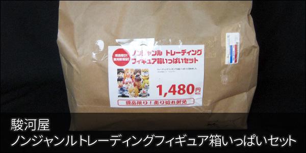 [福袋] 駿河屋『ノンジャンル トレーディングフィギュア箱いっぱいセット』 中身!