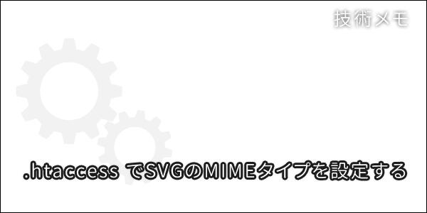 .htaccess でSVGのMIMEタイプを設定する