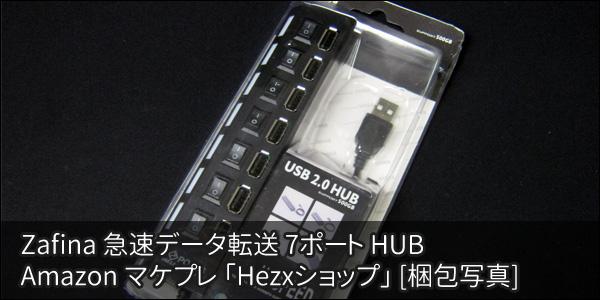 Amazon.co.jp マーケットプレイス 「Hezxショップ」で「Zafina 急速データ転送 7ポート HUB」を買ってみた。使ってみた。 [梱包写真]