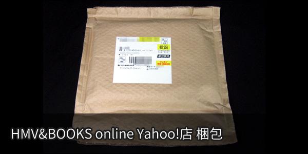 HMV&BOOKS online Yahoo!店 [梱包写真]