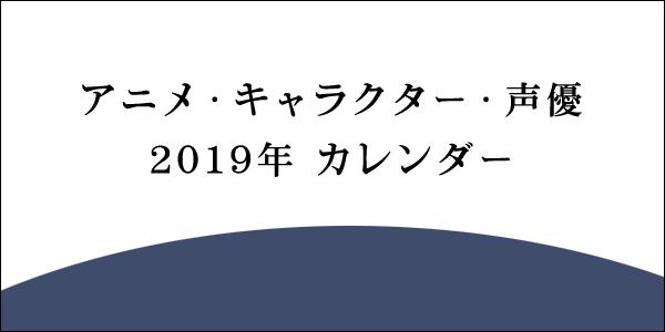 2019年 アニメ・キャラクター カレンダー まとめ