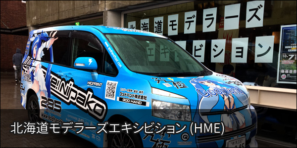 『北海道モデラーズエキシビション HME2018』 楽しんできました!