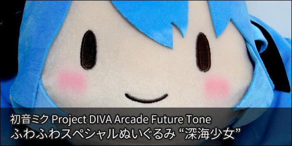 """初音ミク Project DIVA Arcade Future Tone ふわふわスペシャルぬいぐるみ""""深海少女"""""""