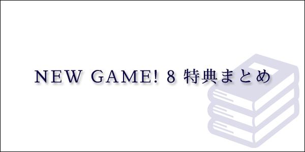 得能正太郎 著『NEW GAME! 8』特典まとめ